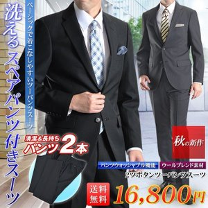ビジネススーツ メンズ ツーパンツスーツ 2ツボタン ウール混 パンツウォッシャブル shirt-style
