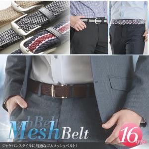 メッシュベルト・伸縮タイプ 編み込みベルト メンズベルト ビジネス カジュアル ゴルフ shirt-style