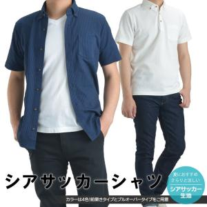 シアサッカーシャツ メンズ プルオーバー 前開き 半袖 夏 カジュアル シンプル ホワイト グレー ブルー ネイビー ストライプ 消臭テープ|shirt-style