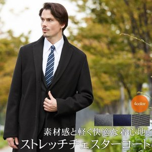 チェスターコート メンズ アウター ビジネス 定番 カシミヤタッチ ウールライク素材 ストレッチ あたたかい 通勤 軽量 ニーレングス|shirt-style