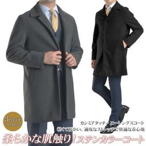 ステンカラーコート メンズ アウター ビジネス 定番 カジュアル 通勤 軽量 あたたかい ウールライク素材 ストレッチ|shirt-style