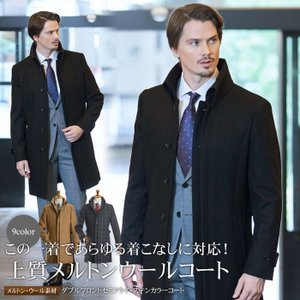 ステンカラー ビジネスコート メンズ 定番 メルトンウール素材 セミフライ スリム スーツコート|shirt-style