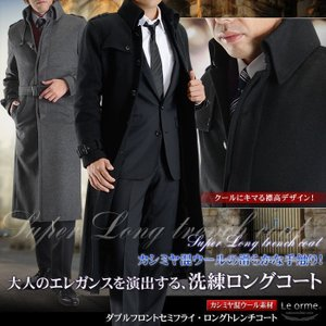ロングコート メンズ コート ビジネス カシミヤ混 トレンチコート mozu 雑誌掲載|shirt-style