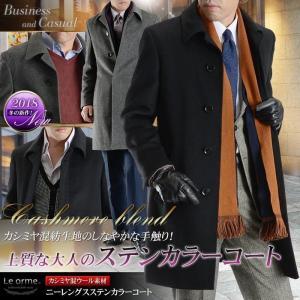 カシミヤ混ウール素材 シングルステンカラーコート ビジネス ブラック 黒 グレー 灰色 メンズ コート|shirt-style