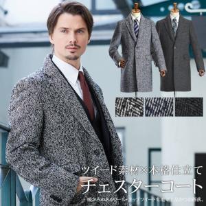 チェスターコート メンズ ウールツイード素材 段返り3ツボタン ビジネスコート スリム ネップ チェスターフィールド ニーレングス|shirt-style