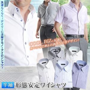 ワイシャツ 半袖 形態安定加工 メンズ クールビズ Yシャツ ビジネス 形状記憶  すっきりシルエット やや細身 COOL BIZ shirt-style