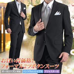 フォーマルスーツ 礼服 メンズ 2ツボタン 結婚式 冠婚葬祭 喪服 アジャスター付 ブラック 黒 ブラック shirt-style