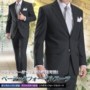 メンズ フォーマルスーツ 礼服 2つボタン シングル ブラック 黒 アジャスター付 喪服 セレモニースーツ 結婚式 冠婚葬祭 shirt-style