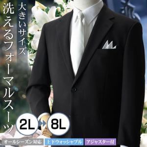礼服 メンズ 大きいサイズ フォーマルスーツ ブラックスーツ ビッグサイズ アジャスター付 黒 喪服  冠婚葬祭 スーツハンガー付属【あすつく】|shirt-style