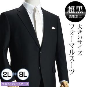 大きいサイズ 礼服 メンズ フォーマルスーツ ビッグ おおきい ゆったり 濃染加工 2つボタン シングル 深みブラックスーツ アジャスター付 黒 喪服  冠婚葬祭|shirt-style