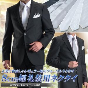 フォーマルネクタイ 8cm幅 礼装タイ セレモニー ホワイト シルバー ブラック 白 黒 冠婚葬祭 shirt-style