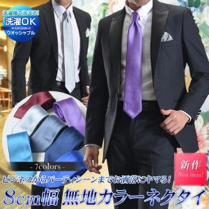 8cm幅 無地カラーネクタイ パーティー ビジネス フォーマル セレモニー モード 結婚式 式典 祭事 ナイトシーン|shirt-style