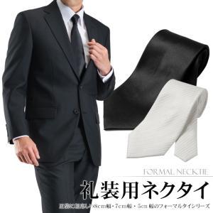 フォーマルネクタイ ブラックタイ 8cm幅 7cm幅 レギュラー スリム 洗える 礼装タイ ポリエステル 黒 葬式 法事 メール便対応 shirt-style
