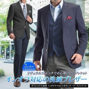 紺ブレザー メンズ ジャケット ネイビー 2ツボタン ビジネス テーラード 紺ブレ ネイビー ブラック|shirt-style