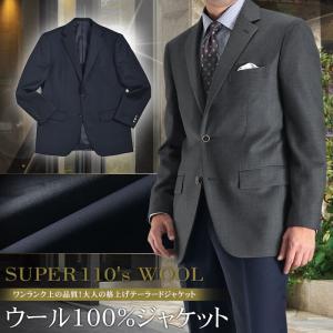 テーラードジャケット メンズ ビジネスジャケット ブレザー ウール100% SUPER110's 2ツボタン 紺ブレ オールシーズン 秋 冬 春 夏|shirt-style