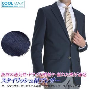 紺ブレザー メンズ テーラードジャケット 2ツボタン トラッド ビジカジ ビジネス カジュアル スリム 春夏 クールマックス|shirt-style