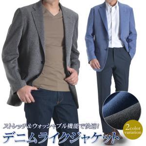 ジャケット メンズ デニムライク カジュアル ストレッチ ゴルフ ビジネス チャコールグレー ブルー 家庭洗濯|shirt-style