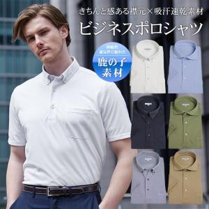 ポロシャツ 半袖 メンズ 台襟付 ボタンダウン カッタウェイ ビジネス クールビズ ビズカジ ビズポロ カジュアル スポーツ ゴルフ オシャレ 父の日 ギフト|shirt-style