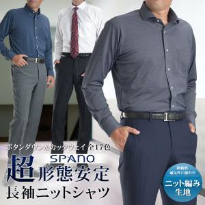 メンズ 長袖ニットシャツ 形態安定 ビジネス カジュアル ビジカジ ボタンダウン カッタウェイ 前開き 吸汗速乾 お洒落 shirt-style