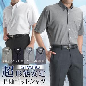 ニットシャツ 半袖 メンズ 台衿付 前開き 吸汗速乾 ボタンダウン カッタウェイ  シャツポロシャツ 形態安定 ビズポロ ビジカジ カジュアル オシャレ|shirt-style