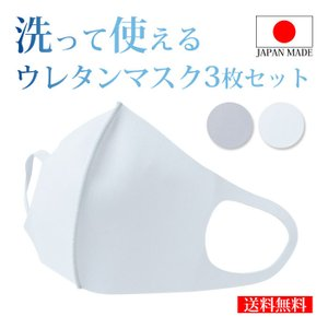 洗えるマスク 日本製 通販 3枚入り 肌に優しい 抗菌 おしゃれ ふつうサイズ 立体タイプ UVカット 男女兼用 shirt-style