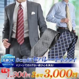 ネクタイ セパレート 8cm 幅レギュラー メンズ ビジネス 洗える ポリエステル素材 メール便対応 shirt-style