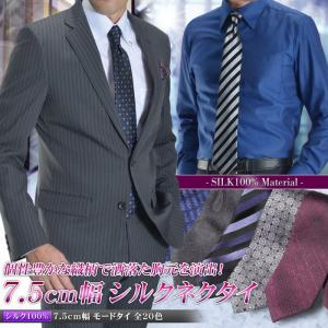 ネクタイ メンズ ビジネス シルク SILK100% 7.5cm幅 新作 柄物 ジオメトリック ペイズリー レジメンタル ネイビー パーティー モード メール便対応 shirt-style