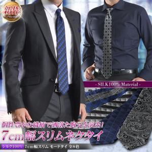 ネクタイ 7cm幅 スリム シルク100% モードタイ パーティ ナイトシーン ブライダル パーティー ドレスアップ ホスト 絹 柄 shirt-style