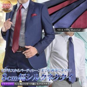 8cm幅 シルクネクタイ シルク100% ビジネス パーティー ドレスアップ ジャガード 絹 柄 shirt-style