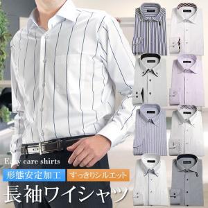 ワイシャツ 形態安定 メンズ 長袖 ビジネス クールビズ 形状安定 ドレスシャツ ボタンダウン ワイドカラー ホリゾンタルカラー shirt-style