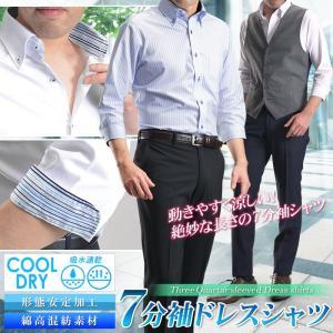 ワイシャツ 7分袖 形態安定加工 メンズ 吸水速乾 COOLDRY 形状安定 ドレスシャツ Yシャツ...