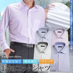 ニットシャツ メンズ 長袖 形態安定 ノーアイロン ストレッチ ビジネス おしゃれ shirt-style