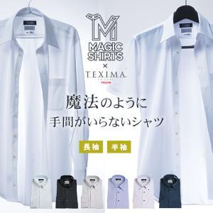 ワイシャツ メンズ 安い ノーアイロン ストレッチ 日本製生地 半袖 長袖 ニットシャツ ビジネス  形態安定|shirt-style
