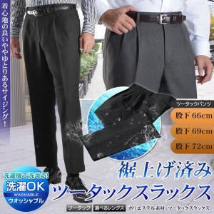 メンズ ツータックスラックス パンツ 選べる股下サイズ 裾上げ済み 家で洗える お直し不要 ややゆとりサイズ 66cm 69cm 72cm メール便対応|shirt-style