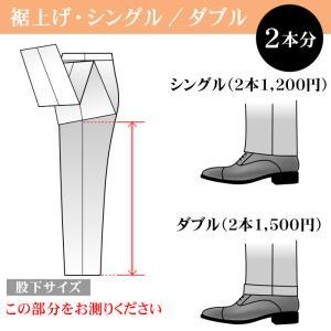 お直し・裾上げ ×2本 シングル ダブル(※返品・交換ができなくなりますのでご注意下さい) shirt-style