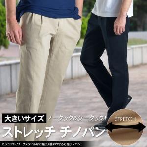 チノパン 大きいサイズ メンズ ストレッチ スラックス カジュアルパンツ ワークパンツ ノータック ツータック ウォッシャブル 選べる股下サイズ|shirt-style