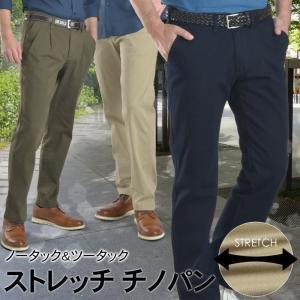 メンズ チノパン ストレッチ ノータック ツータック カジュアルパンツ ワークパンツ 【メール便送料無料】 父の日 ギフト|shirt-style
