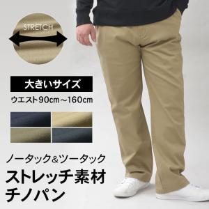 メンズ  チノパン 大きいサイズストレッチ スラックス カジュアルパンツ ワークパンツ ノータック ツータック|shirt-style