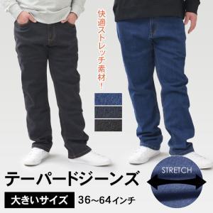 デニムパンツ 大きいサイズ ジーンズ ジーパン メンズ テーパード ストレッチ カジュアルパンツ ワークパンツ ウォッシャブル 黒 紺 青|shirt-style