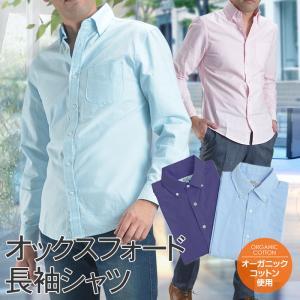シャツ メンズ オックスフォードシャツ ストレッチ オックス ボタンダウン 長袖シャツ カジュアルシャツ オーガニックコットン|shirt-style