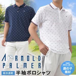 アーノルドパーマー ポロシャツ メンズ 半袖 鹿の子 ニットポロシャツ スポーツ ゴルフ ARNOLD PALMER 吸水速乾 メール便送料無料|shirt-style