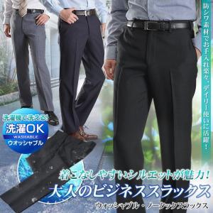 スラックス ウォッシャブル ノータック ストレート メンズ【...