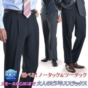 スラックス メンズ ノータックスラックス ツータックスラックス 選べる ウォッシャブル パンツ ウエスト73cm〜120cm 14サイズ展開  メール便送料無料|shirt-style