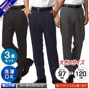 大きいサイズ BIG スラックス 3本組 セット SET 裾上げ済 メンズ ビジネス 股下サイズ70cm 73cm 76cm ツータック ウエスト97cm-120cm ストレッチ 無地 柄|shirt-style