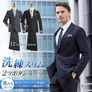 スーツ メンズ スリム スタイリッシュ 2ツボタン ビジネス オールシーズン対応 洗えるパンツ ビジネス 紳士服 入社式 おしゃれ|shirt-style