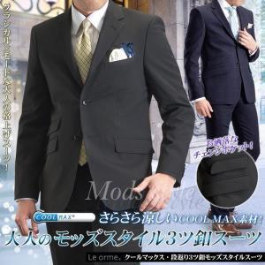 スーツ メンズ クールマックス モッズスタイル 段返り3ツボタン スリムスーツ ビジネス 春夏物 クールビズ パーティー 結婚式 shirt-style