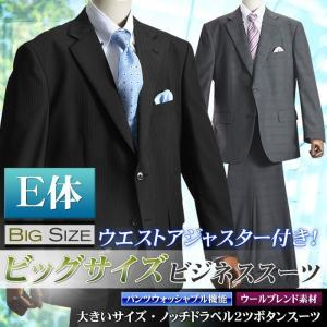大きいサイズスーツ E体 2ツボタン ウエストアジャスター付き ツータック 洗えるパンツ ウォッシャブル ウール混 BIG ビジネス|shirt-style