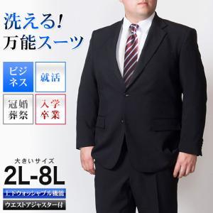 大きいサイズ ビジネススーツ E体 メンズ ウエストアジャスター付き 春夏 2ツボタン ノータック パンツウォッシャブル|shirt-style