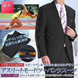 メンズスーツ アスリート 大きいサイズ スポーツマン ツーパンツ ビジネス スペア 春夏 おしゃれ ストレッチ 2ツボタン シングル メッシュ|shirt-style