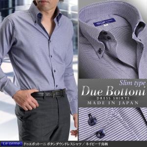 日本製 綿100% ドゥエボットーニ クレリックカラー ボタンダウンメンズドレスシャツ ネイビー 千鳥 ワイシャツ 長袖 ビジネス Yシャツ